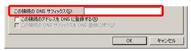 接続専用のDNSサフィックスの設定