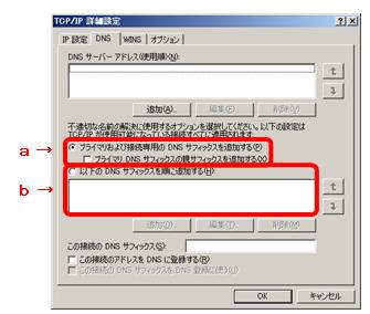 DNSの検索サフィックスの設定方法