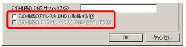 ゾーン ファイルの動的更新の設定
