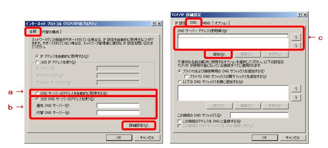 「優先DNSサーバ」・「代替DNSサーバ」の設定方法