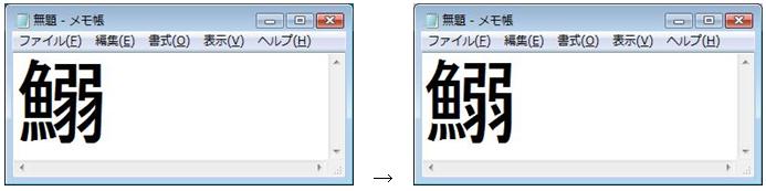 日本語フォントをJIS90 対応のフォントに変更