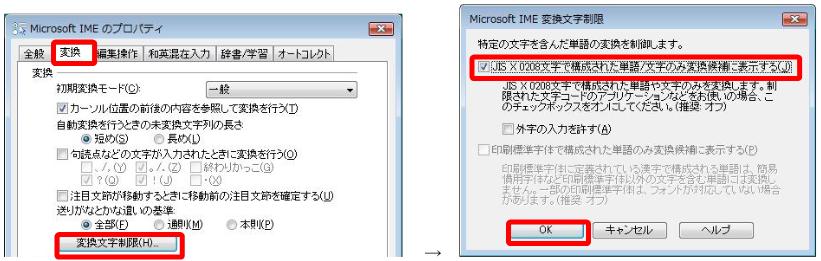 日本語フォントをJIS90 対応のフォントに変更(Vista/2008)