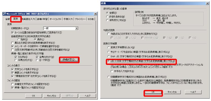 日本語フォントをJIS90 対応のフォントに変更(XP/2003)