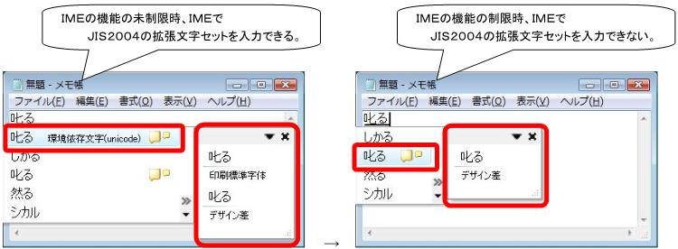 JIS90に対応した[[IME]]設定に変更した結果(Vista/2008)
