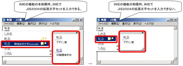 JIS90に対応したIME設定に変更した結果(XP/2003)