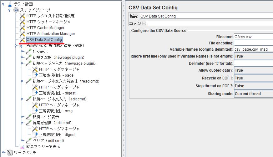 CSV Data Set Config