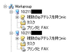 ファイルプリンタ共有サービスのNICに複数のIPアドレスを設定