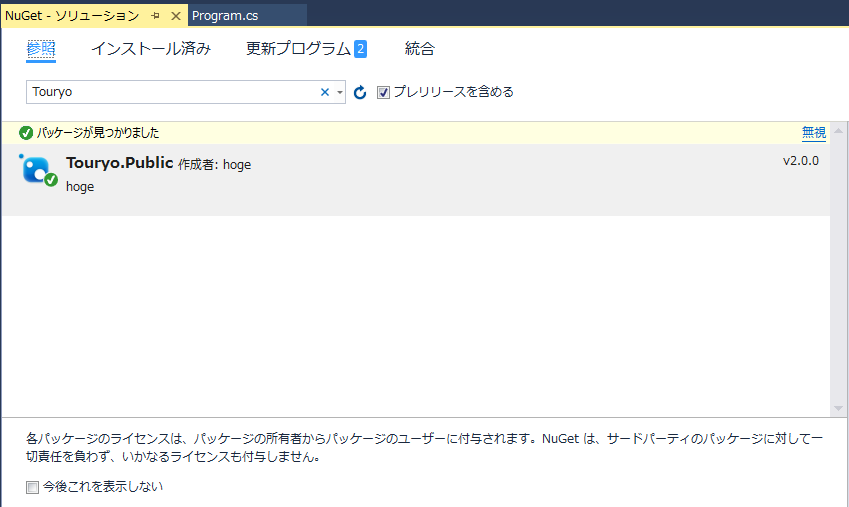 ソリューションのNugetパッケージの管理