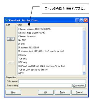[Display Filter]ダイアログ