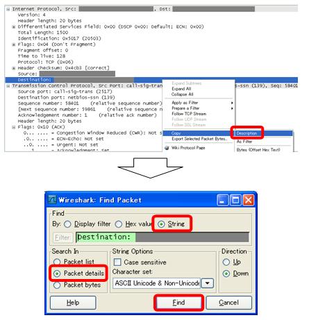 パケット詳細部の情報を利用した検索(Find)も可能