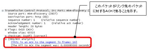 パケット詳細部 - 追加情報とリンク(1)
