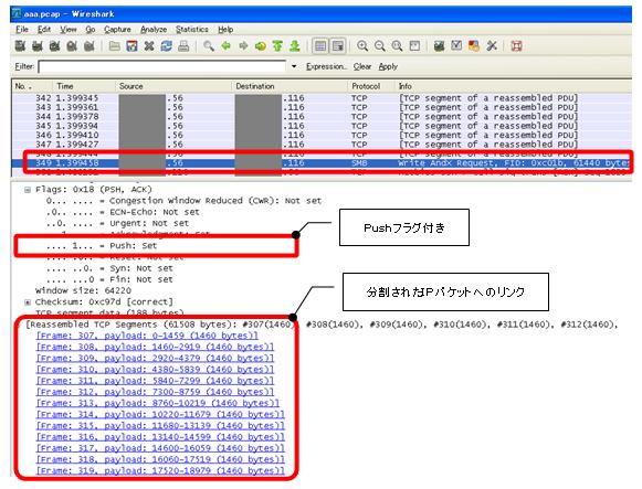 パケット詳細部 - 追加情報とリンク(3)