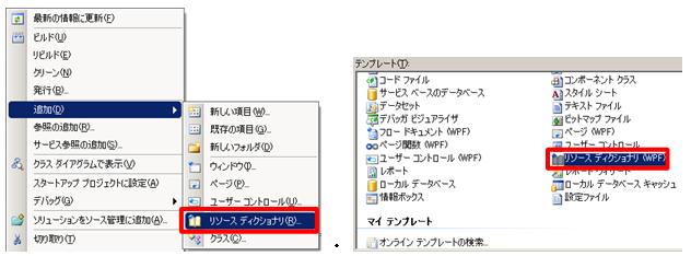 ディクショナリ ファイルの追加